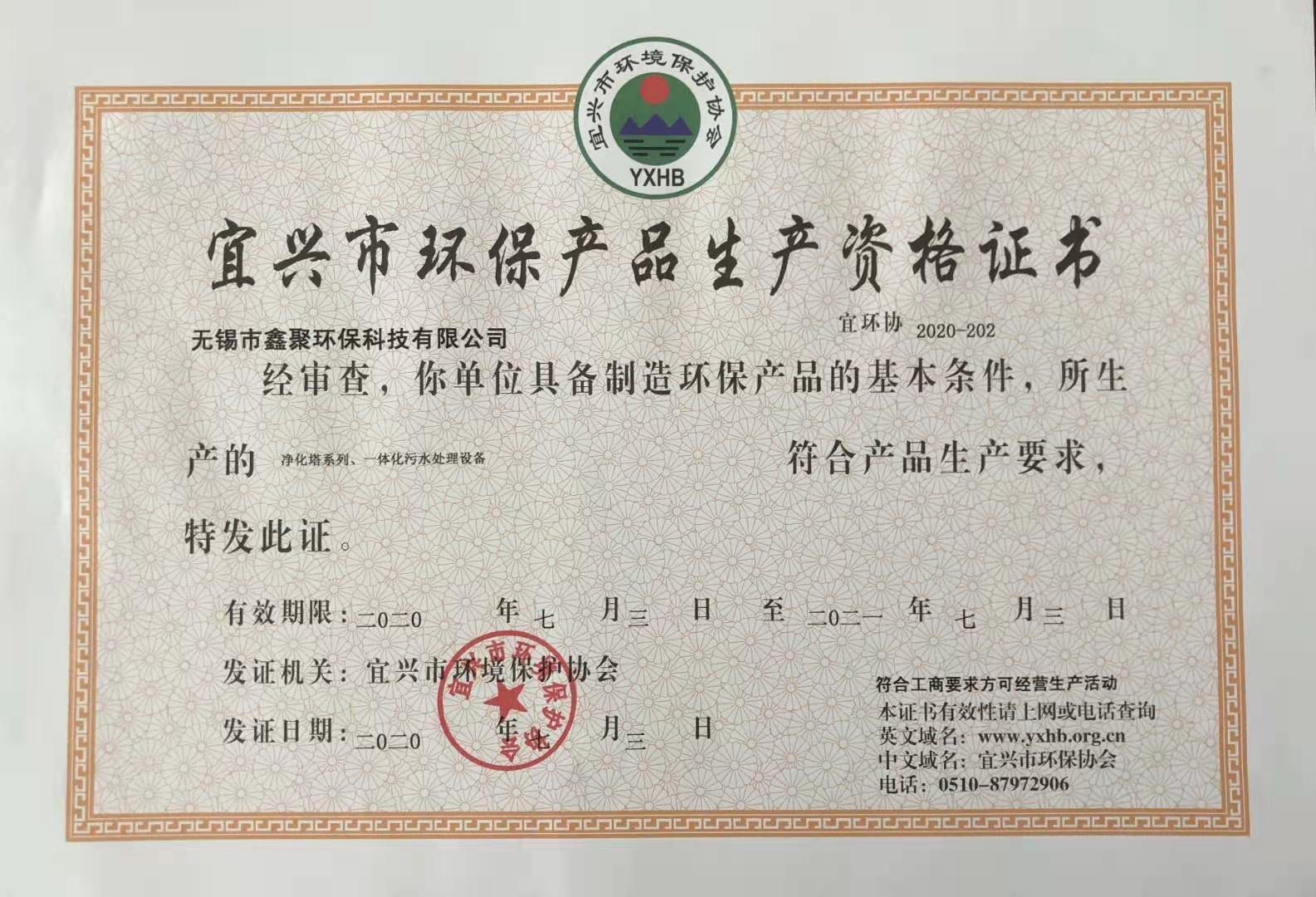 净化塔生产资格证书