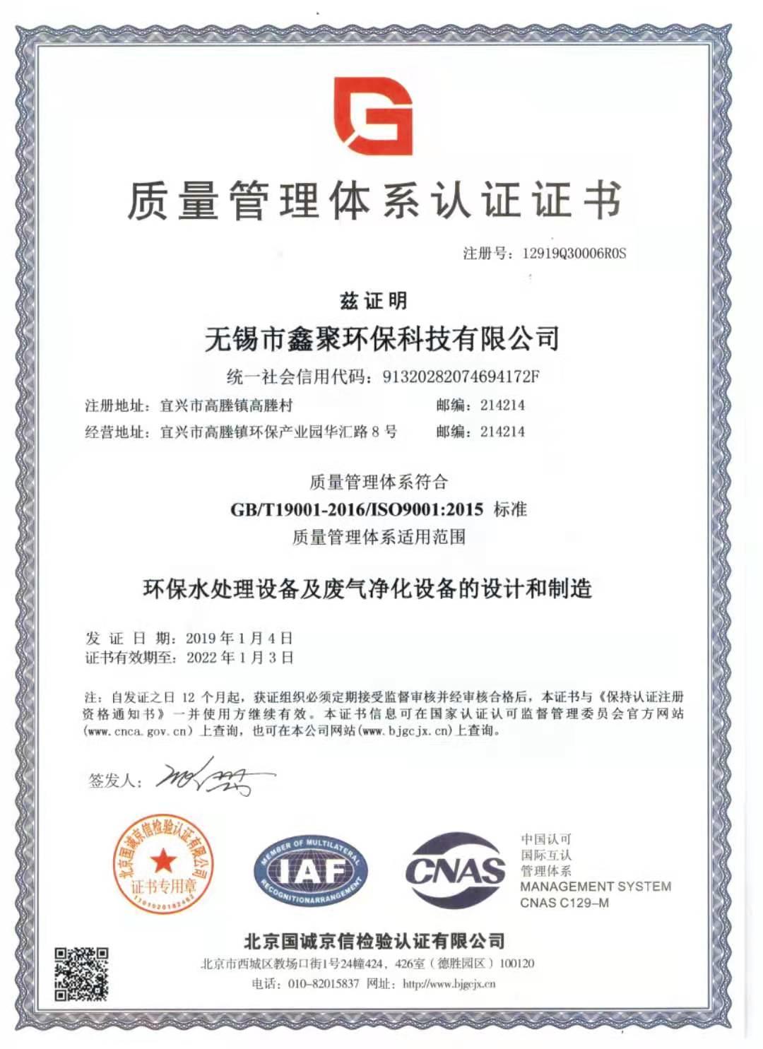 质量证书(中文)